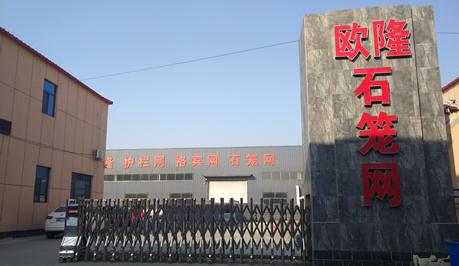 安平县欧隆丝网制品有限公司